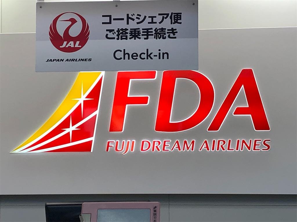 f:id:airline-sanpo:20190324235501j:image