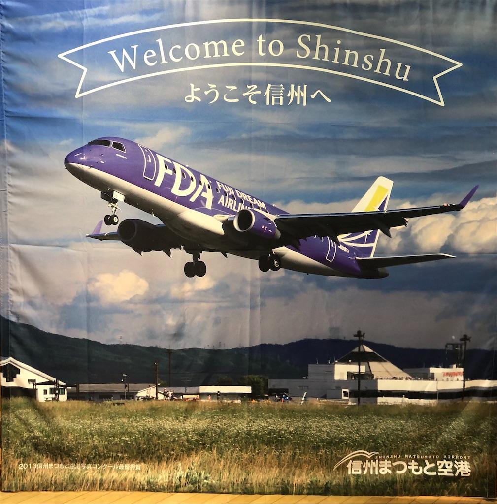 f:id:airline-sanpo:20190327172106j:image