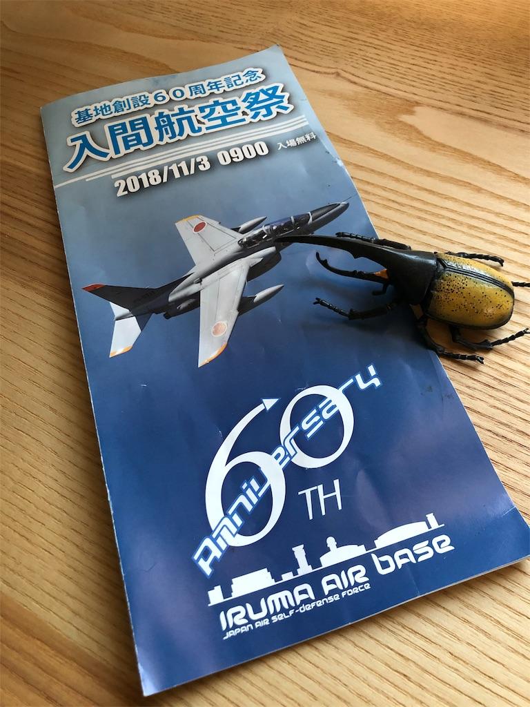 f:id:airline-sanpo:20191031154435j:plain