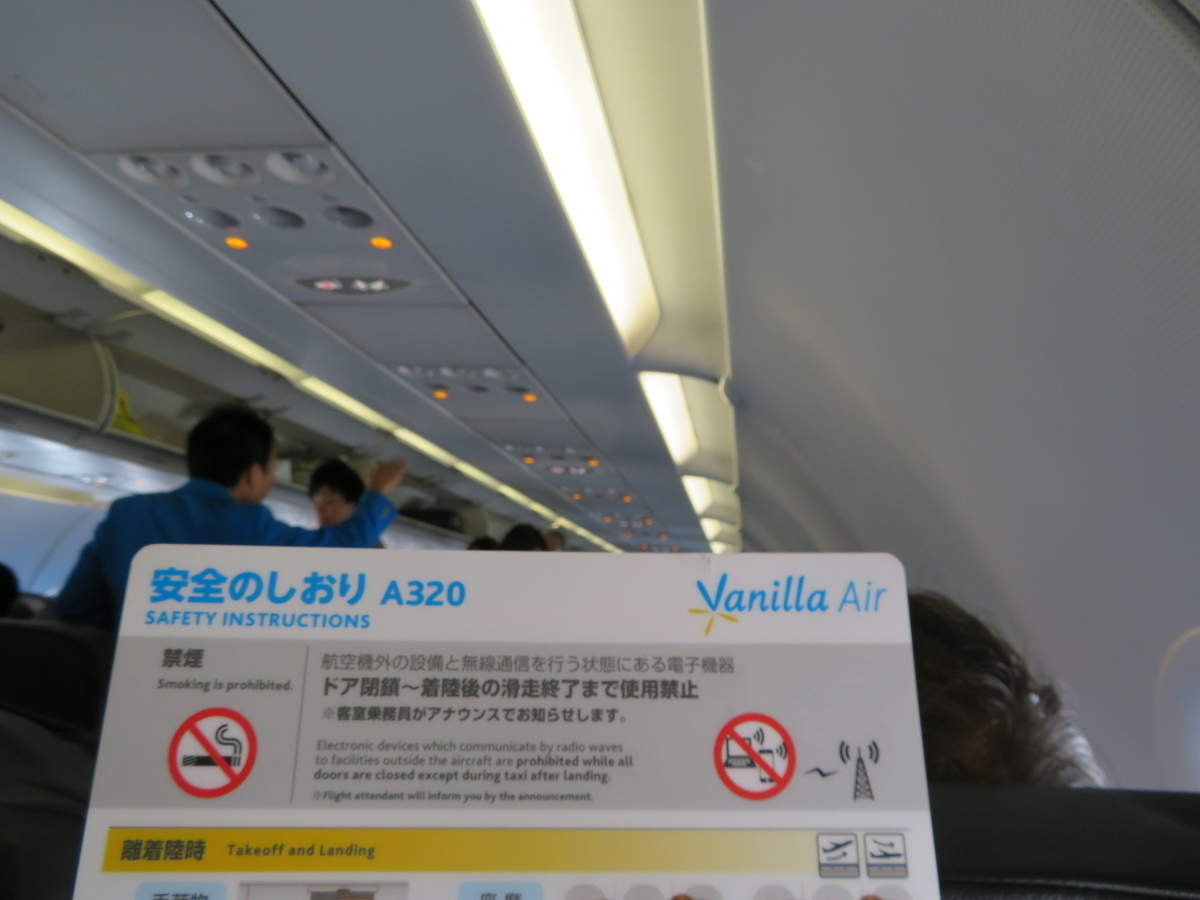 f:id:airplanelove:20191027063349j:plain