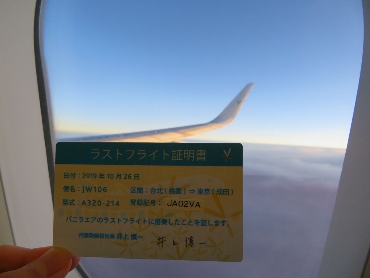 f:id:airplanelove:20191027141251j:plain