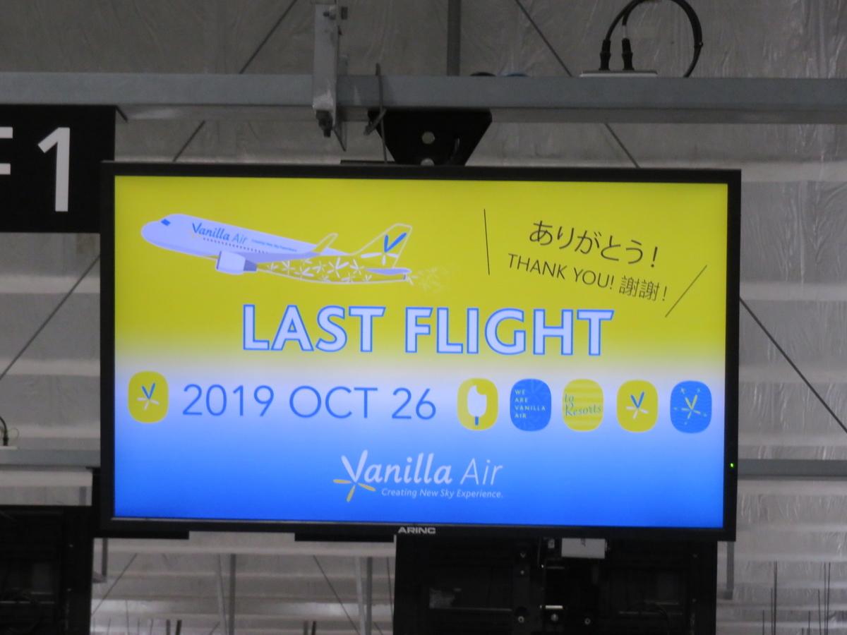 f:id:airplanelove:20191027160502j:plain