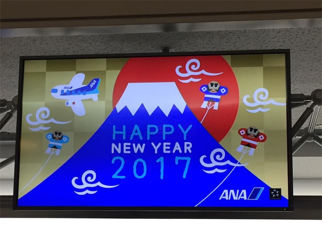 f:id:airtraveler:20170114112545j:image