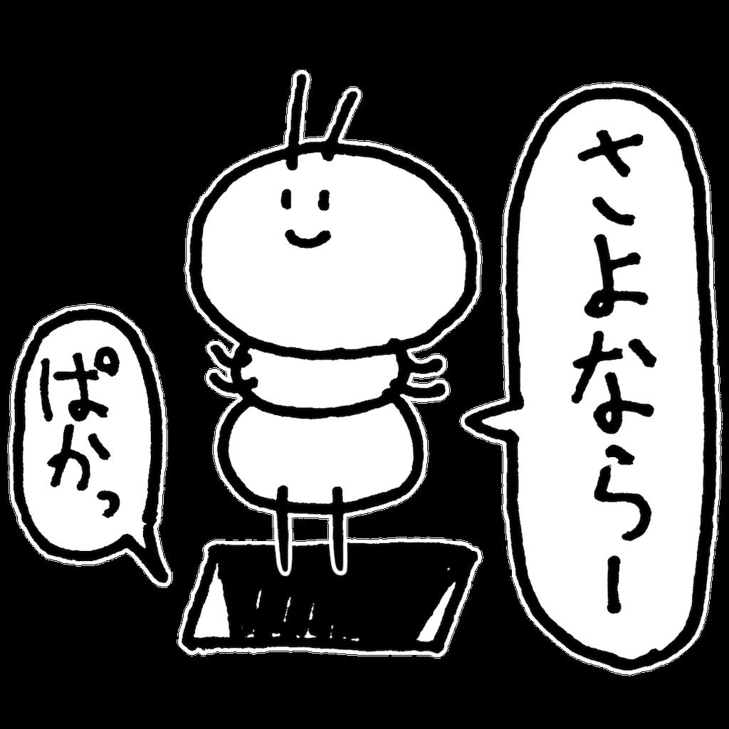 f:id:airusensei413:20180402173006p:image