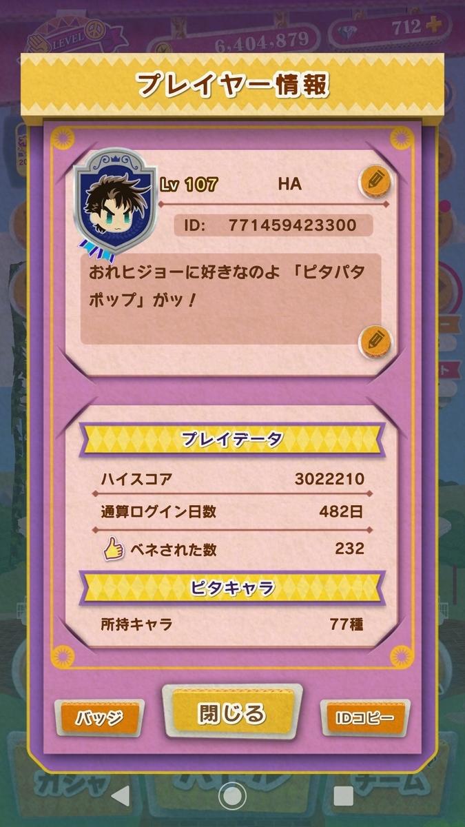 f:id:airyuka:20200208172016j:plain