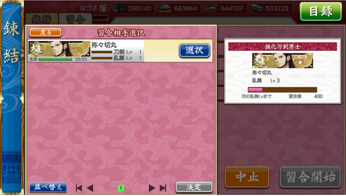 f:id:airyuka:20210809181048p:plain
