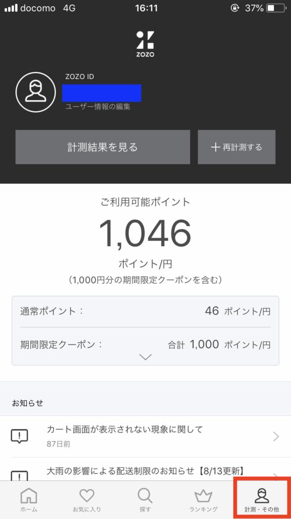 f:id:aisakakun:20180814165957p:plain