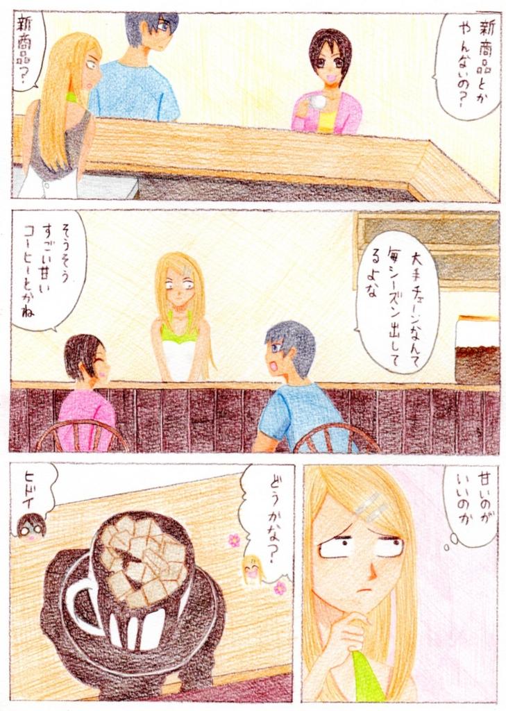 f:id:aisakayo:20170304161144j:plain