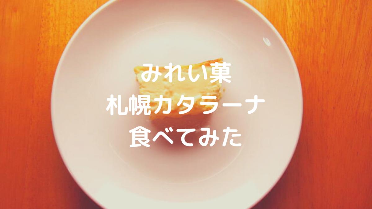 f:id:aisakayo:20200627062227p:plain