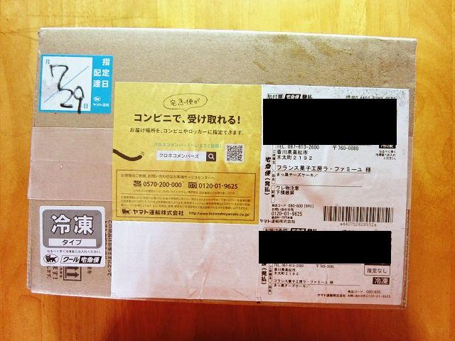 f:id:aisakayo:20200729113753j:plain