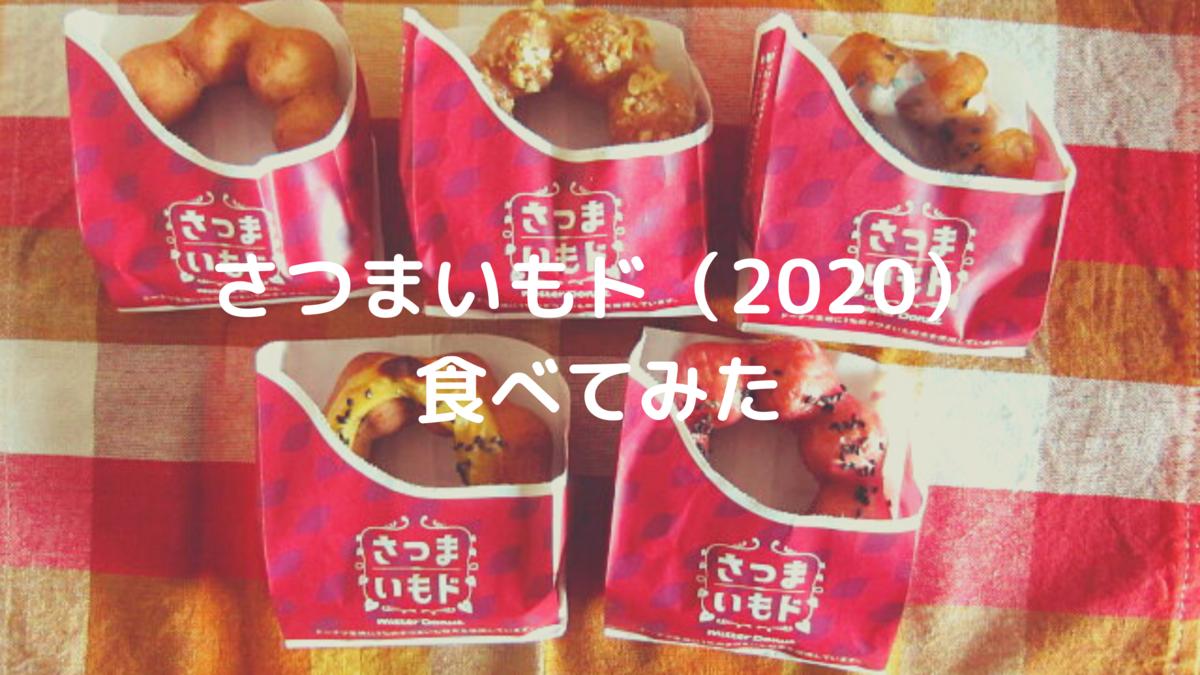 f:id:aisakayo:20200903181305p:plain