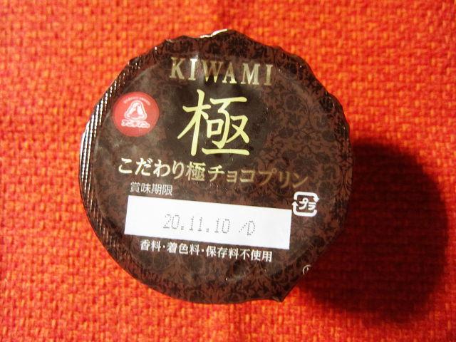 f:id:aisakayo:20201104170843j:plain