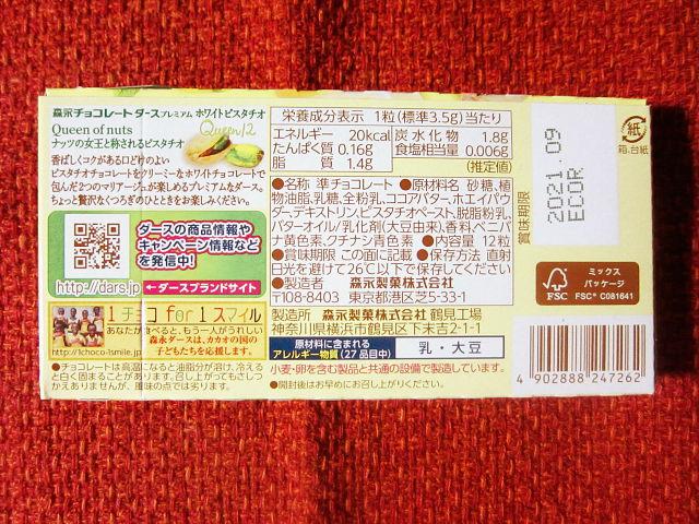 f:id:aisakayo:20201127181449j:plain