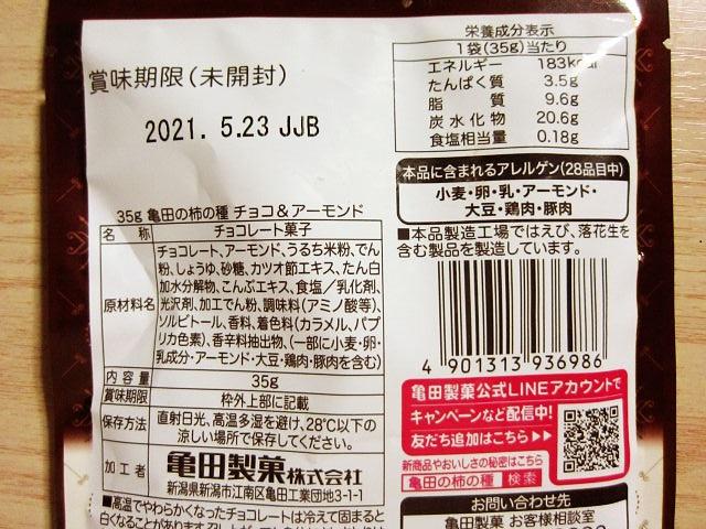 f:id:aisakayo:20210224181420j:plain