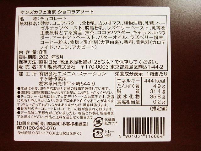 f:id:aisakayo:20210226153809j:plain