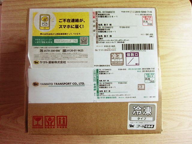 f:id:aisakayo:20210526191505j:plain