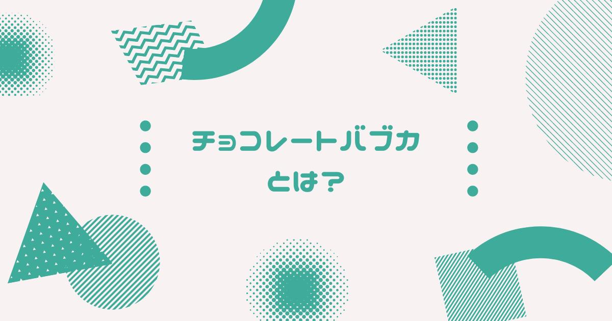 f:id:aisakayo:20210601070216p:plain