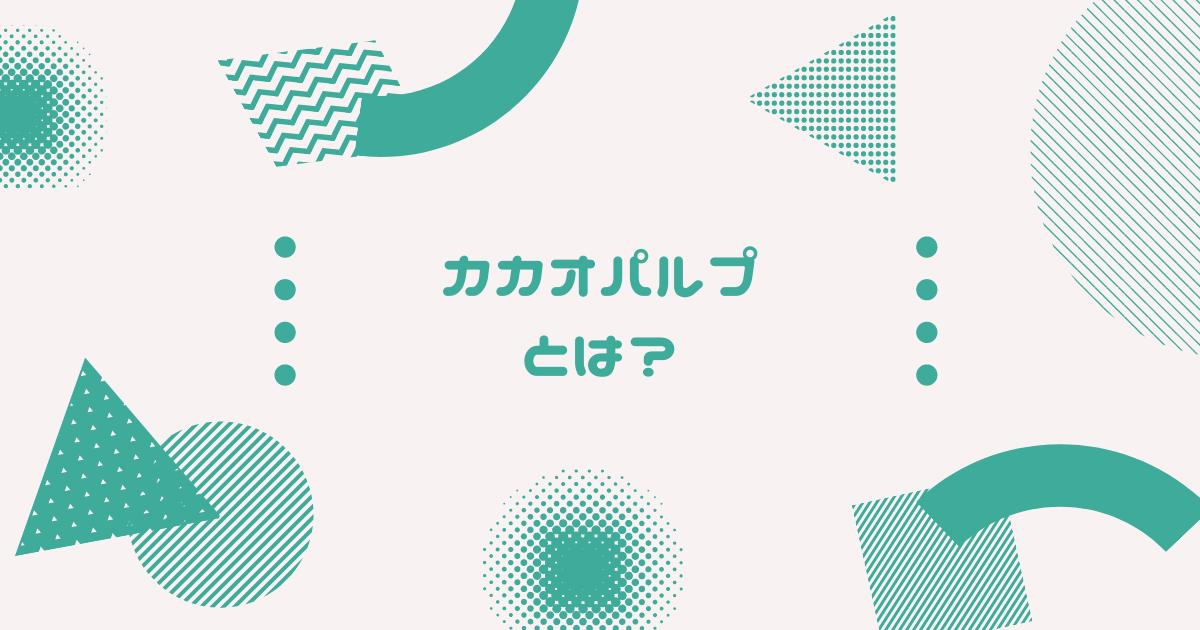 f:id:aisakayo:20210913085018p:plain
