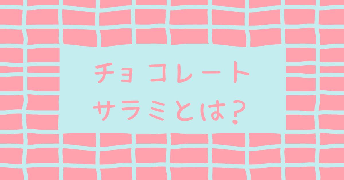 f:id:aisakayo:20210930111217p:plain