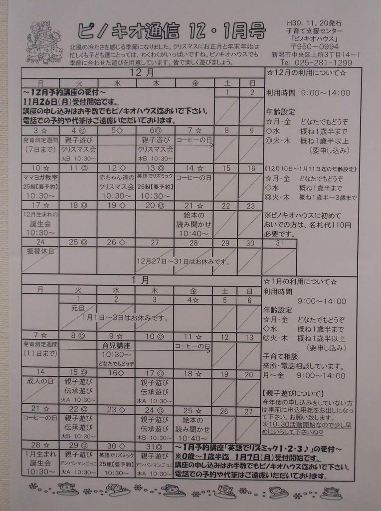 f:id:aisen-k:20181119175405j:plain