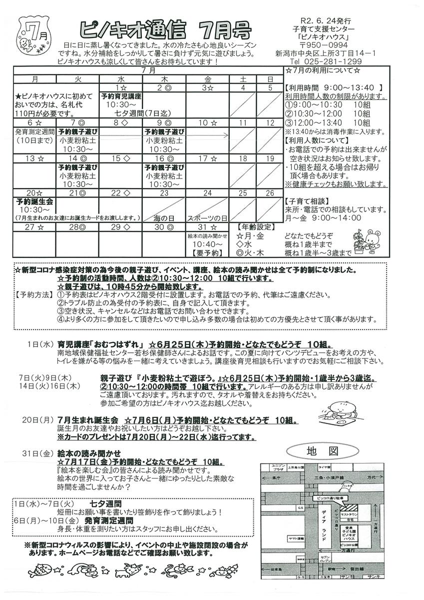 f:id:aisen-k:20200624155927j:plain