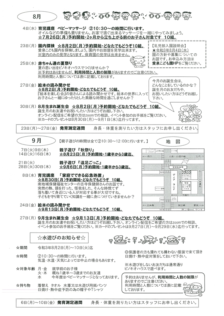 f:id:aisen-k:20210721093603j:plain
