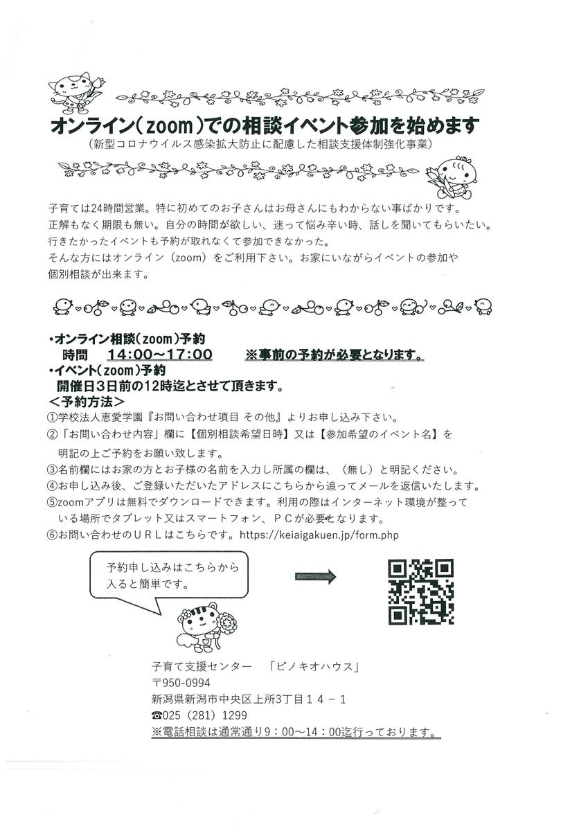 f:id:aisen-k:20210721093720j:plain
