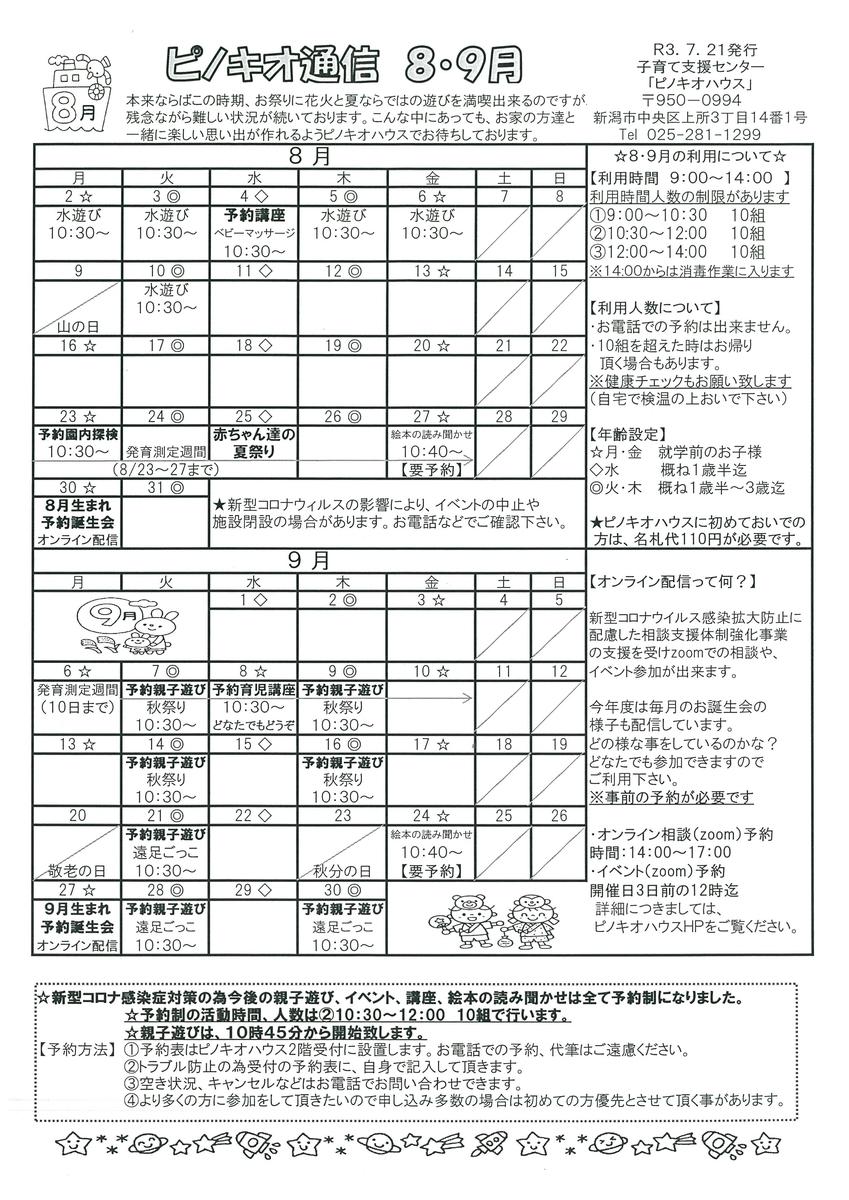 f:id:aisen-k:20210721094216j:plain