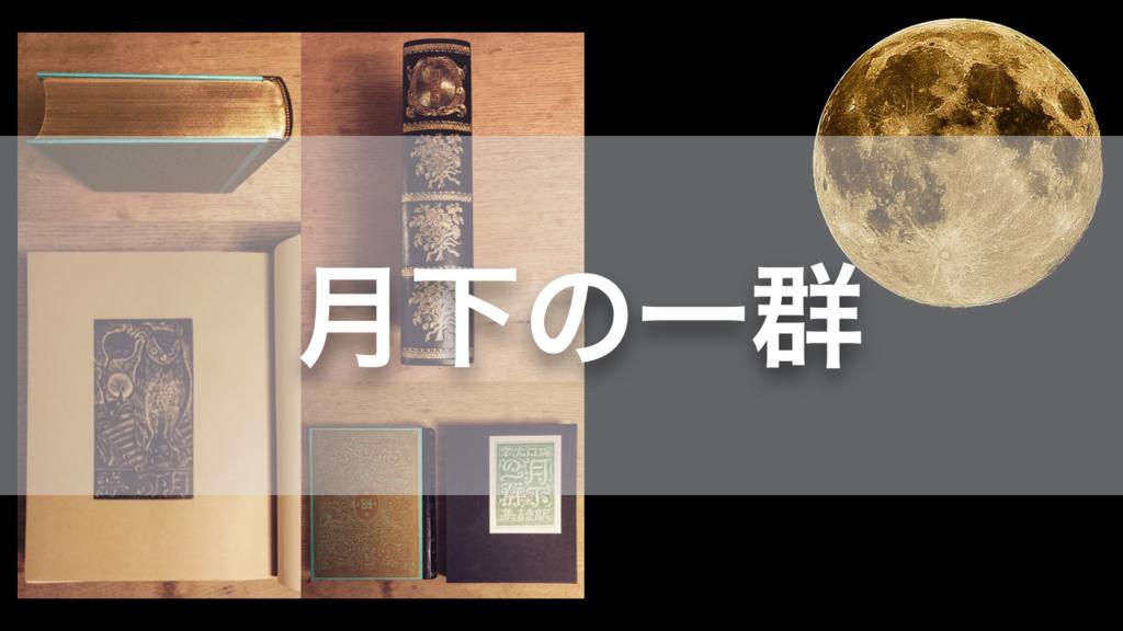 f:id:aishokyo:20151013224936j:plain