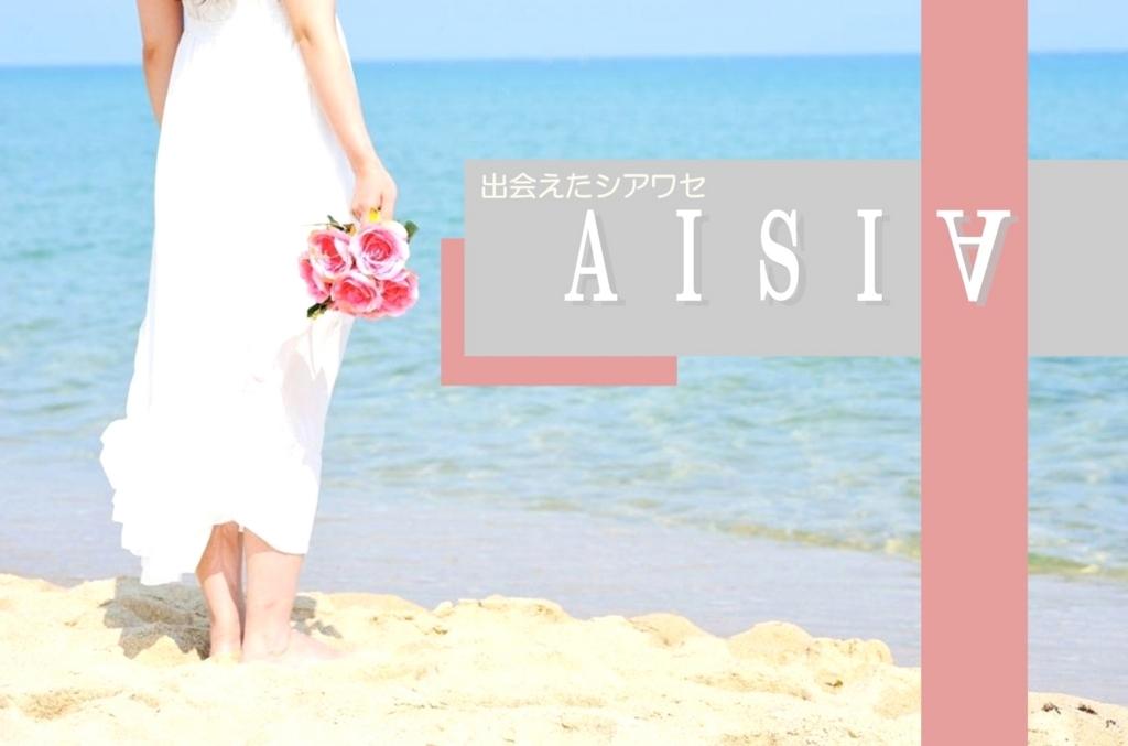 f:id:aisia-twakou:20170829170552j:plain