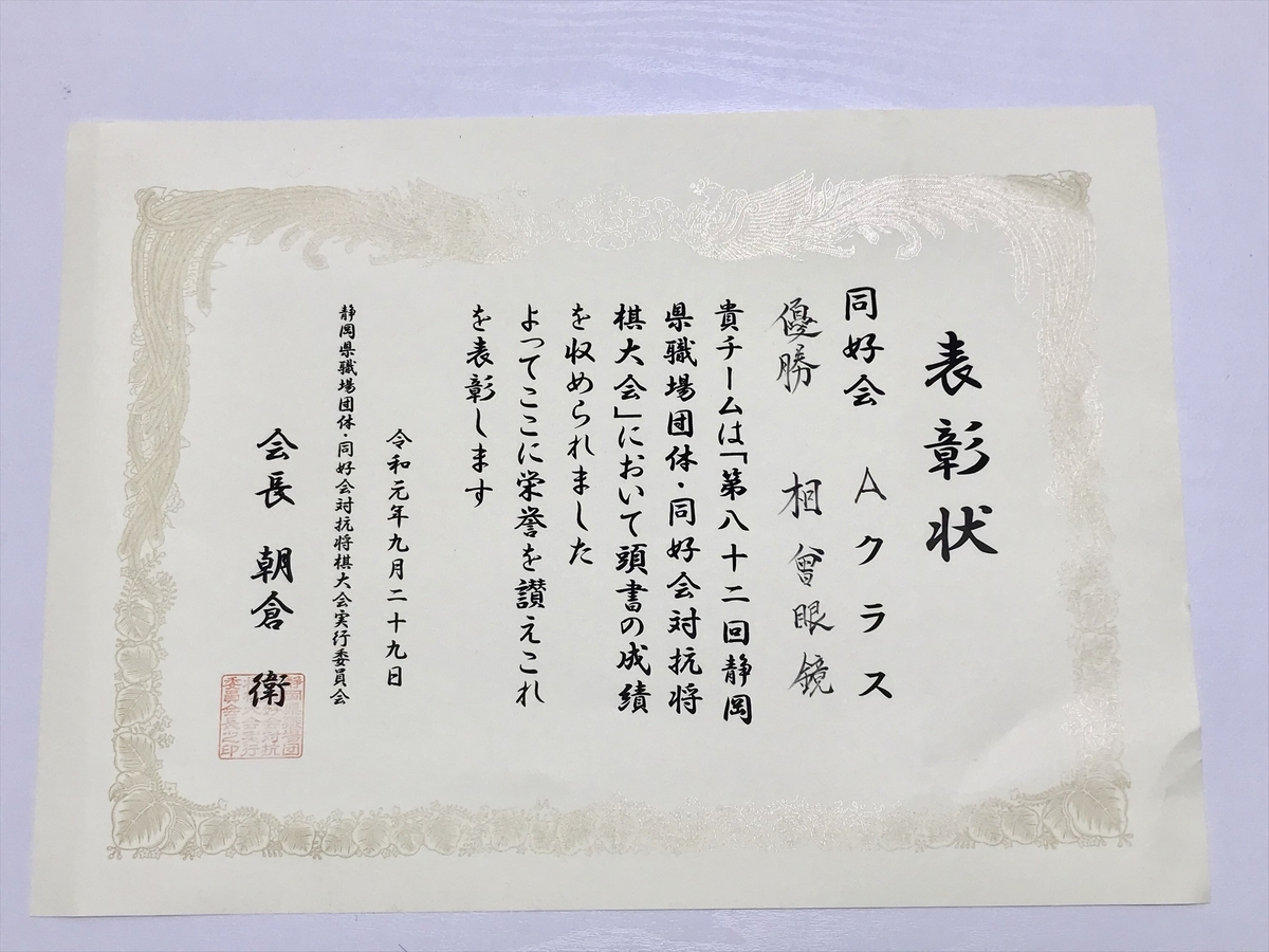 f:id:aiso-shogi:20191001234904j:plain