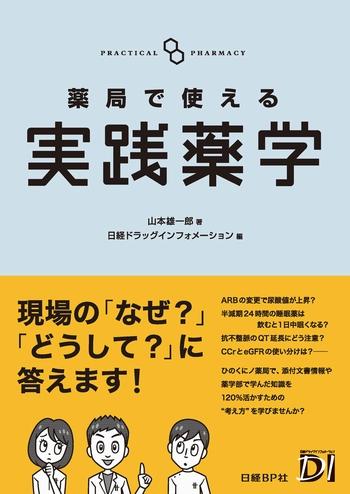 f:id:aisonashiyakuzaishi:20210122221547p:plain
