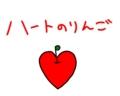 ハートのりんご