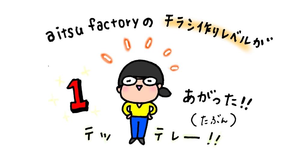 f:id:aitsu-factory:20170525163323j:plain