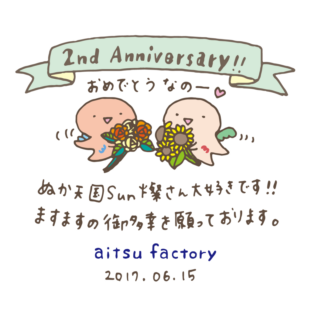 f:id:aitsu-factory:20170616140729j:plain