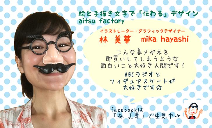 f:id:aitsu-factory:20171009221957p:plain