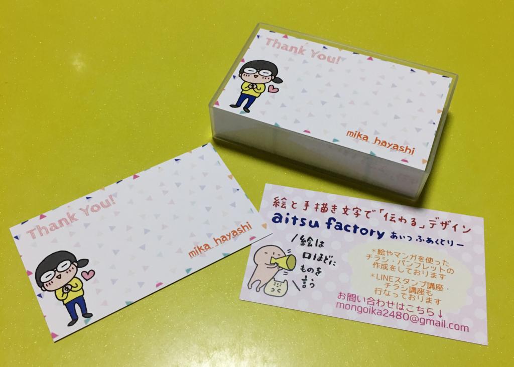 f:id:aitsu-factory:20171009224900j:plain