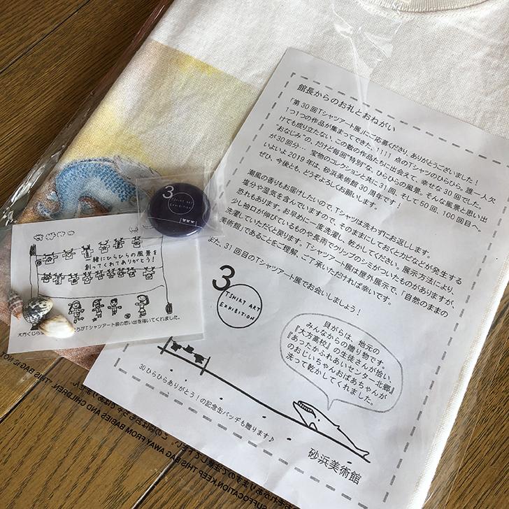 f:id:aitsu-factory:20180628154937j:plain