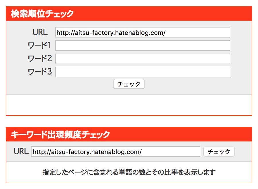 f:id:aitsu-factory:20181201171705p:plain
