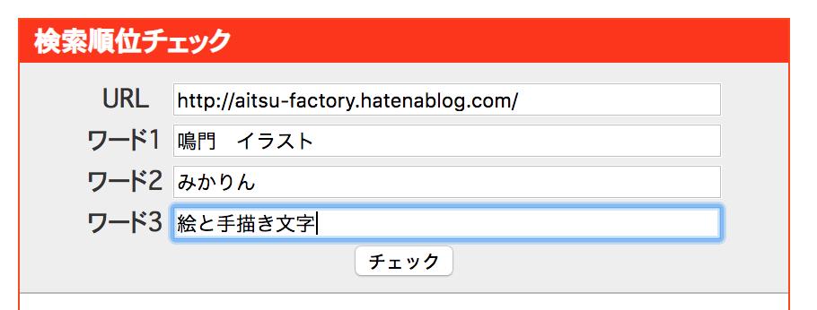 f:id:aitsu-factory:20181201172116p:plain