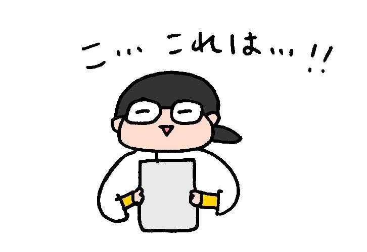 f:id:aitsu-factory:20181229103422j:plain
