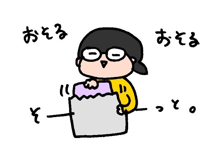 f:id:aitsu-factory:20181229103816j:plain