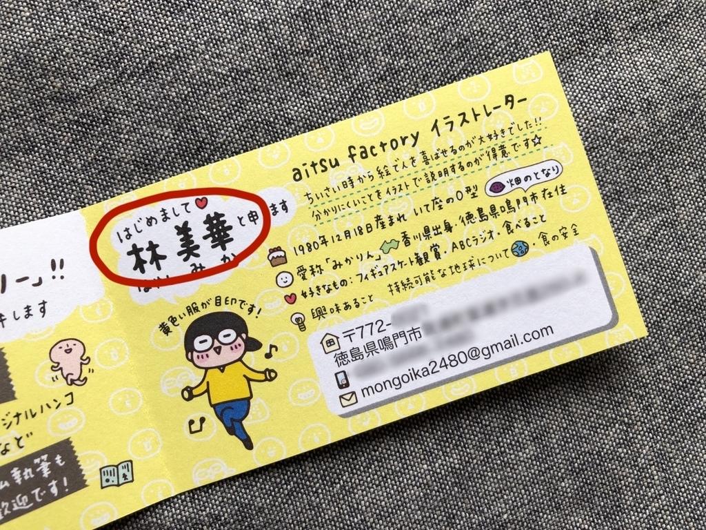 f:id:aitsu-factory:20190214101934j:plain