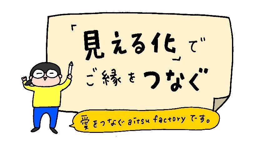 f:id:aitsu-factory:20190307153458j:plain