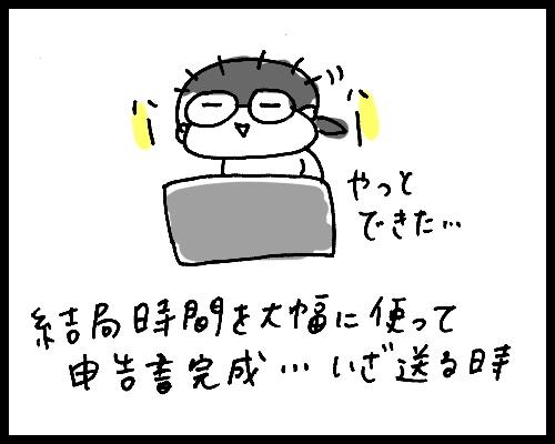 f:id:aitsu-factory:20190310230206j:plain