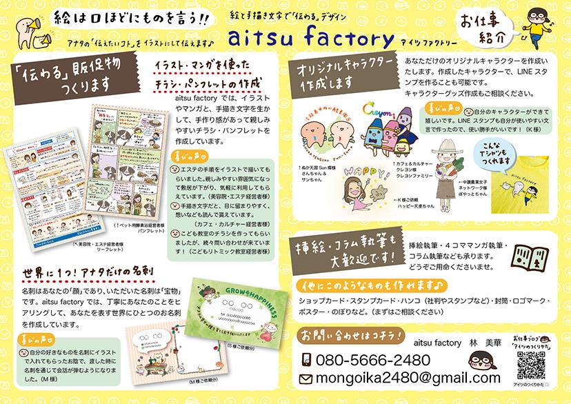 f:id:aitsu-factory:20190519153035j:plain