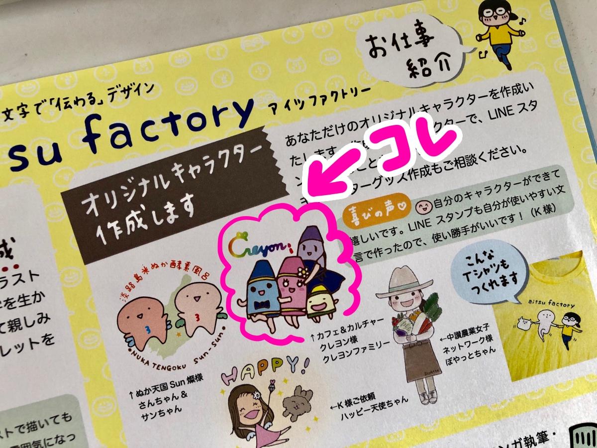 f:id:aitsu-factory:20190519154842j:plain