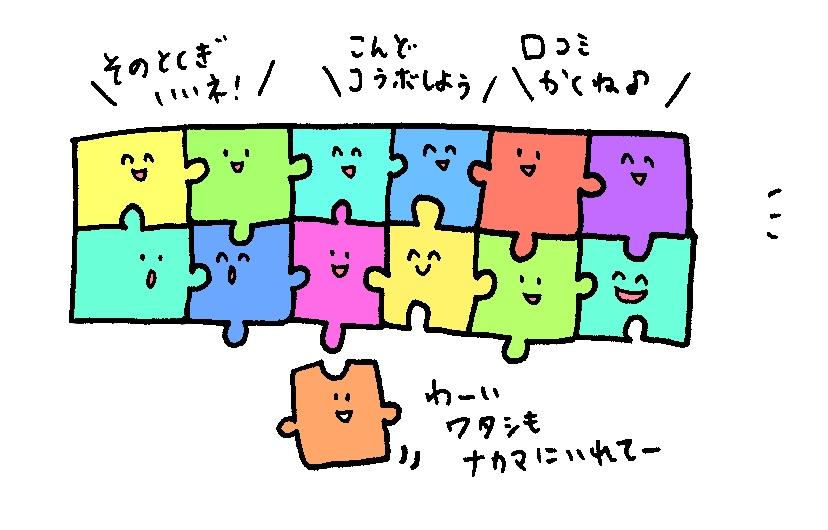 f:id:aitsu-factory:20190613085641j:plain