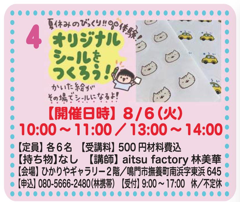 f:id:aitsu-factory:20190717233308p:plain