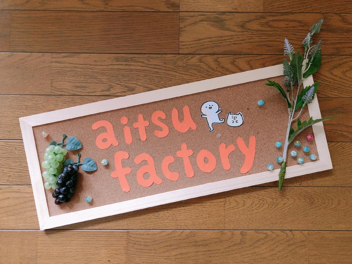 f:id:aitsu-factory:20191021093911j:plain